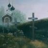 Праздники славян, посвященные усопшим