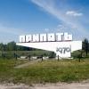 Припять и Чернобыль - не одно и то же